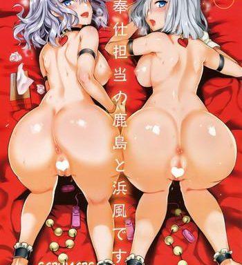 gohoushi tantou no kashima to hamakaze desu servicers kashima and hamakaze cover