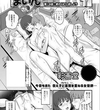 hitozuma jokyoushi main san ch 14 cover
