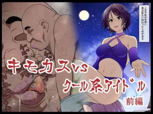 kimo kasu vs cool kei idol zenpen cover