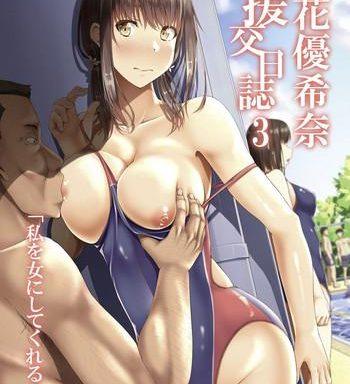 tachibana yukina enkou nisshi 3 watashi o onna ni shitekureru hito cover