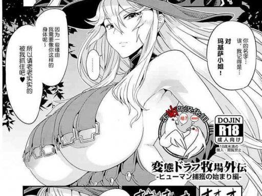 hentai draph bokujou gaiden cover