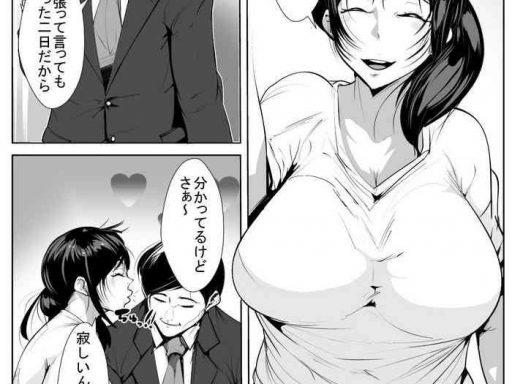 hantoshikan sexless no hitozuma wa cover
