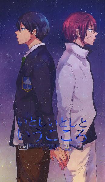 itoshi itoshi to iu kokoro cover