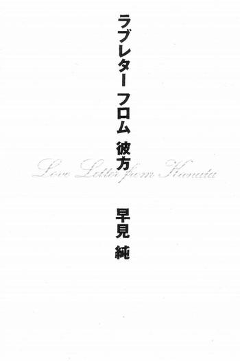 love letter from kanata cover