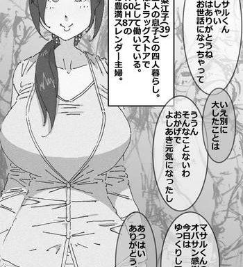 maple go maseo no takurami chotto omae no kaa chan to netekuru wa cover