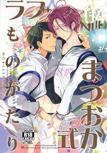 matsuoka shiki love monogatari cover