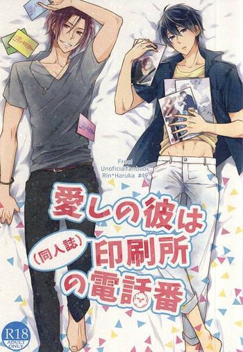 renai endorphin 3 lapislazuli aoi tomomi itoshi no kare wa doujinshi insatsujo no denwaban free cover